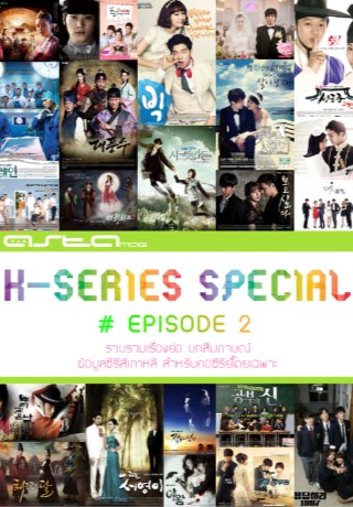 หน้าปก-astamag-k-series-special-episode-2-ookbee