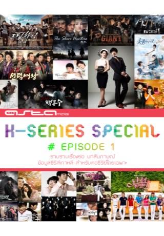 หน้าปก-astamag-k-series-special-episode-1-ookbee