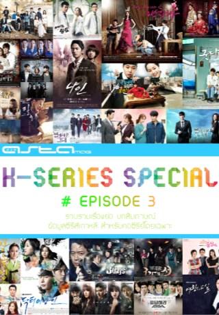 หน้าปก-astamag-k-series-special-episode-3-ookbee