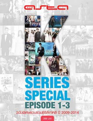 หน้าปก-boxset-astamag-k-series-special-episode-1-3-ookbee