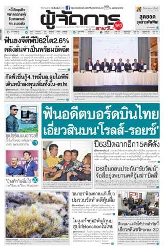 หน้าปก-19-พฤศจิกายน-2562-ookbee