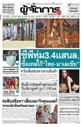 หน้าปก-10-มีนาคม-2563-ookbee