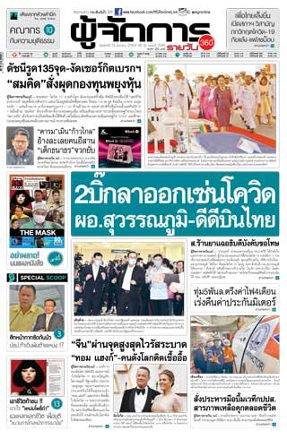 หน้าปก-13-มีนาคม-2563-ookbee