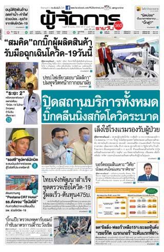 หน้าปก-18-มีนาคม-2563-ookbee