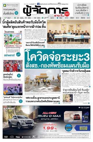 หน้าปก-19-มีนาคม-2563-ookbee