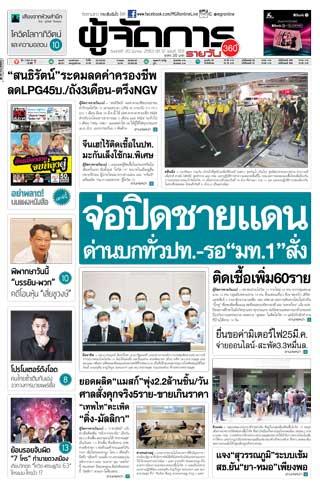 หน้าปก-20-มีนาคม-2563-ookbee