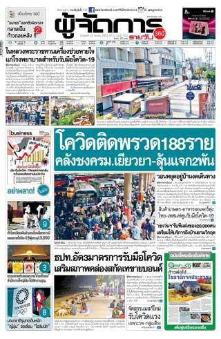 หน้าปก-23-มีนาคม-2563-ookbee