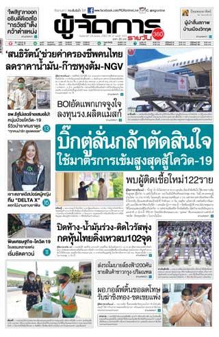 หน้าปก-24-มีนาคม-2563-ookbee