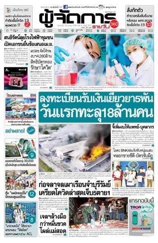 หน้าปก-30-มีนาคม-2563-ookbee