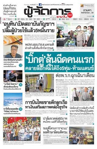 ผู้จัดการรายวัน-360-ํ-23-กุมภาพันธ์-2564-หน้าปก-ookbee