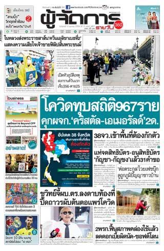 หน้าปก-12-เมษายน-2564-ookbee