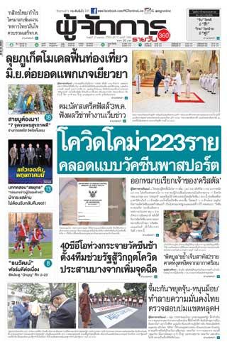 หน้าปก-21-เมษายน-2564-ookbee