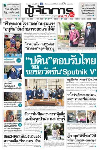 หน้าปก-23-เมษายน-2564-ookbee