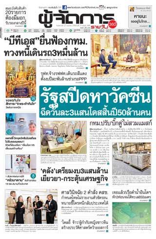 หน้าปก-27-เมษายน-2564-ookbee