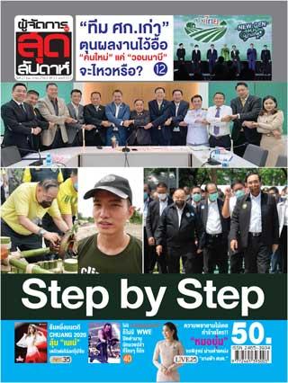 หน้าปก-astv-ผู้จัดการสุดสัปดาห์-27-june-3-july-2020-ookbee