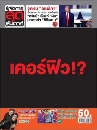 หน้าปก-4-10-april-2020-ookbee