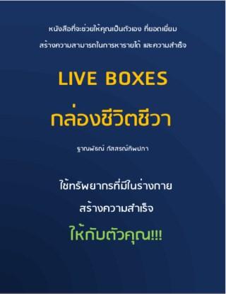 หน้าปก-live-boxes-กล่องชีวิตชีวา-ookbee
