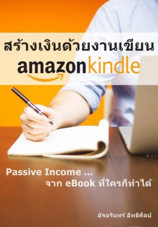 หน้าปก-สร้างเงินด้วยงานเขียน-amazon-kindle-ookbee