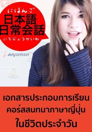 สนทนาภาษาญี่ปุ่นในชีวิตประจำวัน-ออยเซนเซ-หน้าปก-ookbee