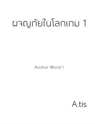 หน้าปก-ผจญภัยในโลกเกม-1-another-world-1-ookbee