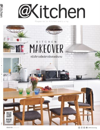 หน้าปก-kitchen-june-2019-ookbee