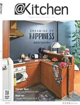 หน้าปก-kitchen-september-2019-ookbee