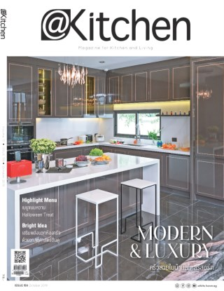 หน้าปก-kitchen-october-2019-ookbee