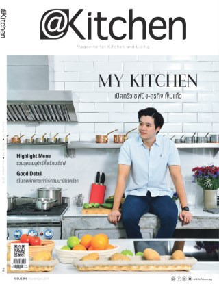 kitchen-home-november-2019-หน้าปก-ookbee