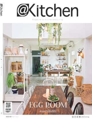 kitchen-home-march-2020-หน้าปก-ookbee