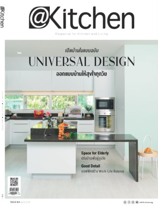 kitchen-home-april-2020-หน้าปก-ookbee