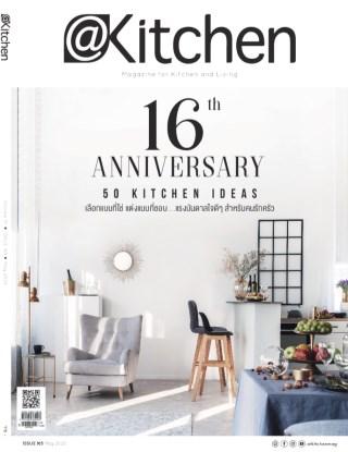 หน้าปก-kitchen-may-2020-ookbee