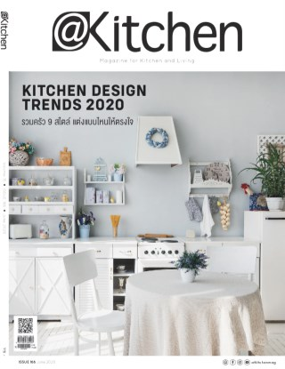 หน้าปก-kitchen-june-2020-ookbee