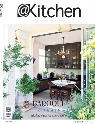 หน้าปก-kitchen-july-2020-ookbee