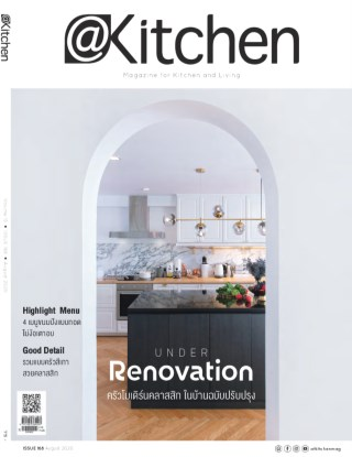 หน้าปก-kitchen-august-2020-ookbee