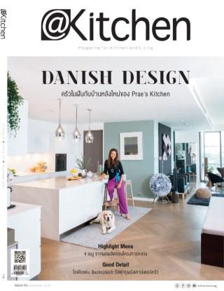 kitchen-home-december-2020-หน้าปก-ookbee