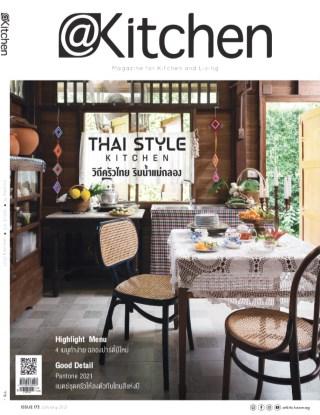 kitchen-home-january-2021-หน้าปก-ookbee