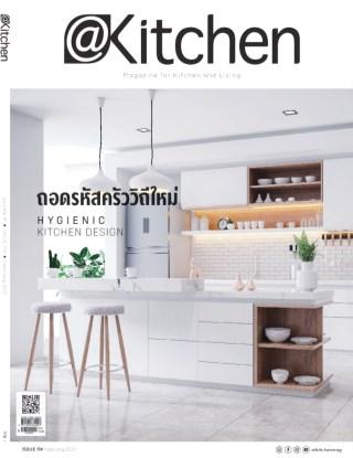 kitchen-february-2021-หน้าปก-ookbee