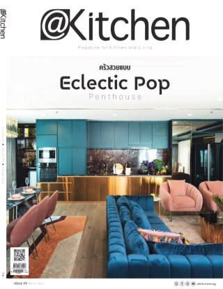 หน้าปก-kitchen-march-2021-ookbee
