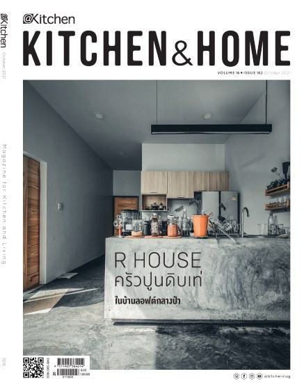 หน้าปก-kitchen-home-october-2021-ookbee