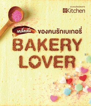 หน้าปก-bakery-lover-เคล็ดลับของคนรักเบเกอรี่-ookbee
