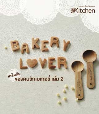 หน้าปก-bakery-lover-2-เคล็ดลับของคนรักเบเกอรี่-2-ookbee