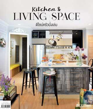 Kitchen & Living Space ดีไซน์ครัวนั่งเล่น