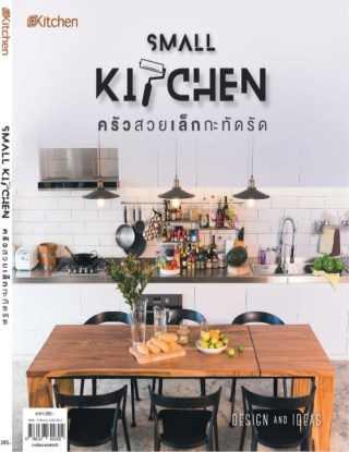 small-kitchen-ครัวสวยเล็กกะทัดรัด-หน้าปก-ookbee