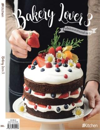 หน้าปก-bakery-lover-3-เคล็ดลับของคนรักเบเกอรี่-3-ookbee