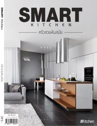 หน้าปก-smart-kitchen-ครัวสวยทันสมัย-ookbee