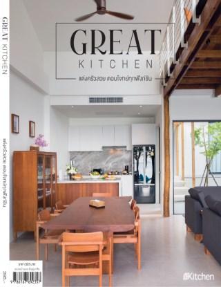หน้าปก-great-kitchen-แต่งครัวสวย-ตอบโจทย์ทุกฟังก์ชัน-ookbee