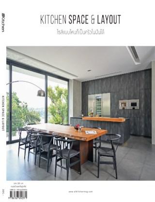 Kitchen Space & Layout ไซส์แบบไหนก็เป็นครัวในฝันได้