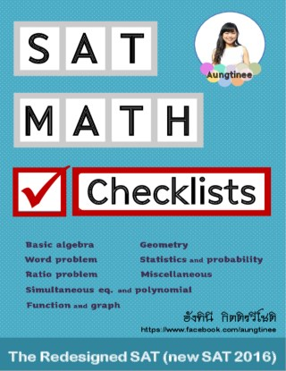 หน้าปก-sat-math-checklists-ookbee