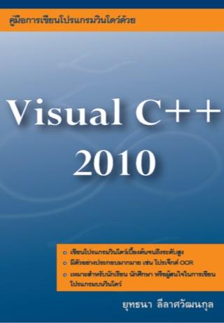 คู่มือการเขียนโปรแกรมวินโดว์ด้วย-visual-c-2010-หน้าปก-ookbee