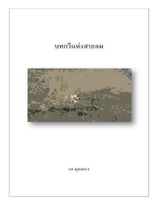 หน้าปก-บทกวีแห่งสายลม-ookbee